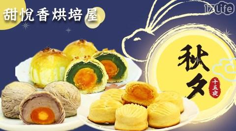 早餐/烘培/甜悅香烘培屋/麵包/甜悅香/月餅/蛋糕/蛋黃酥/綠豆椪/金黃酥/月桃酥
