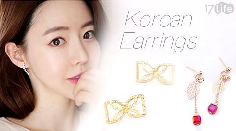 只要67元(4入免運)即可購得原價390元韓系氣質風耳環系列1入,珍珠花朵、珍珠蝴蝶、編織造型耳環等多種款式顏色任選!