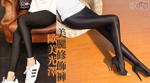 歐美光澤美腿修飾褲