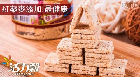 活力穀-黃金藜麥酥