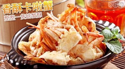 蝦鮮生-香酥卡啦蟹