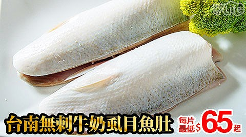 台南無刺牛奶虱目魚肚