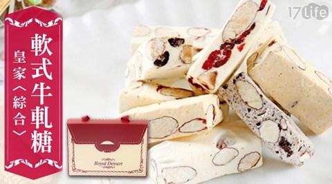平均每盒最低只要249元起(2盒免運)即可購得【愛上新鮮】皇家綜合軟式牛軋糖-綜合口味1盒/4盒/8盒/12盒(250g/盒),每盒內含口味:原味+蔓越莓+咖啡+OREO+起士。