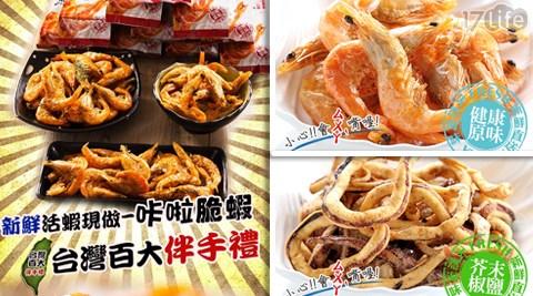 愛17life 客服電話上新鮮-超好吃卡拉脆魷(原味/芥末椒鹽)、卡拉脆蝦(原味/辣味)