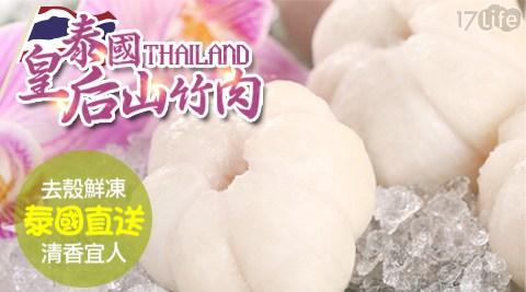 水果/泰國/進口/山竹/冰品/點心/果后/愛上新鮮/果肉/急凍