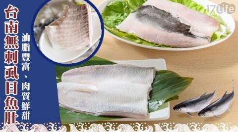 平均最低只要109元起(含運)即可享有【愛上新鮮】台南無刺虱目魚肚:5片/10片/15片/20片(120g±10%/片)。