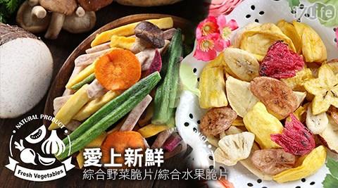 愛上/新鮮/綜合/野菜/脆片/水果/果乾/上班族/零食