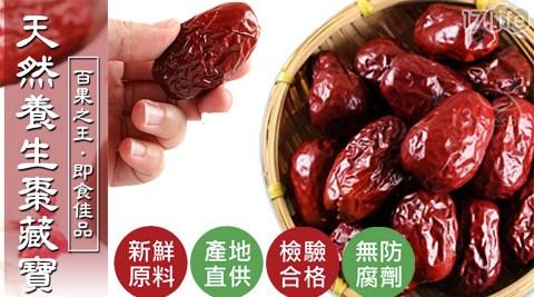 平均每粒最低只要41元起(含運)即可購得【愛上新鮮】天然養生棗藏寶8粒/24粒/40粒/64粒(8粒/包)。