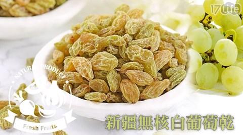 愛上新鮮/新疆/無核/白葡萄乾/葡萄乾/果乾/水果/營養/纖維