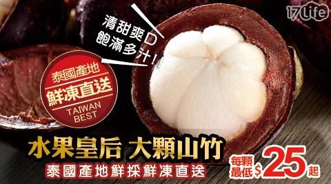 泰國新鮮進口-頂級水果皇后-冷凍山竹