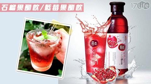 平均每瓶最低只要131元起(含運)即可享有【HongCho】果醋飲3瓶/7瓶/10瓶/14瓶(250ml/瓶),口味:石榴果醋飲/藍莓果醋飲。