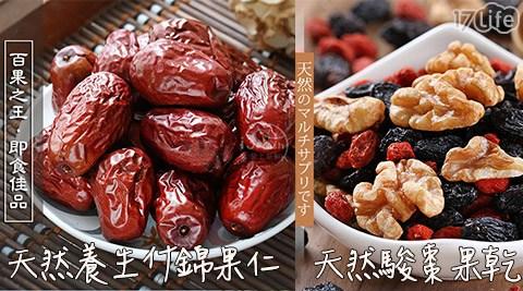 愛上新鮮-日本丹波甘納黑豆/天然駿棗果乾/天然養生什錦果仁任選