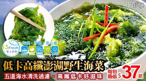 愛上新鮮-低卡高纖澎湖野生海菜