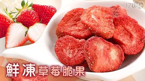 平均每包最低只要88元起(含運)即可購得【愛上新鮮】鮮凍草莓脆果2包/4包/7包/9包/11包/14包/17包/18包/21包(25g±5%/包)。