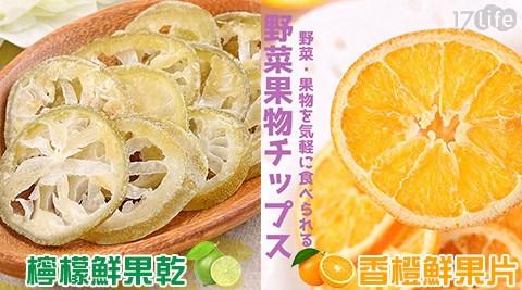 平均最低只要96元起(4包免運)即可享有【愛上新鮮】香橙鮮果片/檸檬鮮果乾平均最低只要96元起(4包免運)即可享有【愛上新鮮】香橙鮮果片/檸檬鮮果乾1包/5包/7包/9包/12包(70g/包),口味:香橙鮮果片/檸檬鮮果乾。