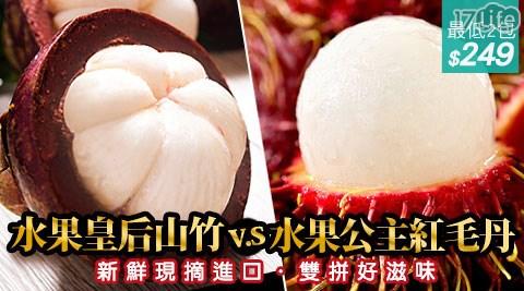 泰國冷凍山竹+紅毛丹