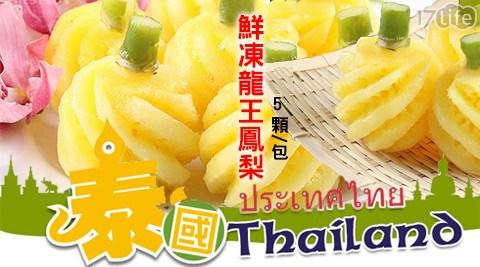 愛上/新鮮/泰國/鮮凍/龍王/鳳梨/水果