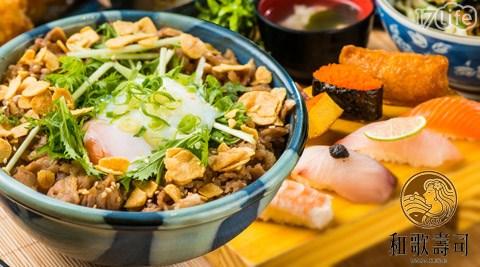 和歌/壽司/日式/和歌壽司/刺身/玉子丼/烏龍麵