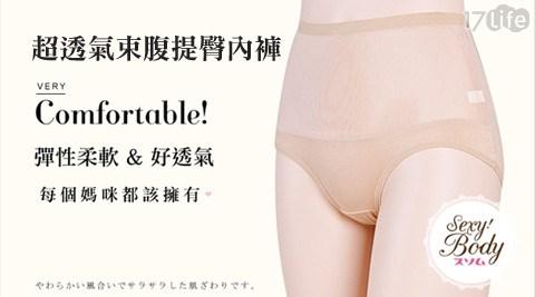 超透氣束腹提臀內褲