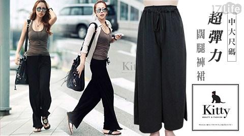 平均每件最低只要299元起(含運)即可購得中大尺碼超彈力闊腿褲裙1件/2件/4件/6件/8件/10件,顏色:黑/灰。