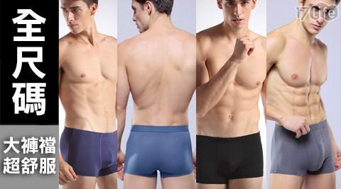平均每件最低只要69元起(含運)即可購得中大尺碼透氣舒適男士內褲1件/4件/8件/12件,尺碼:M-L/L-XL/5XL/6XL,顏色隨機出貨。