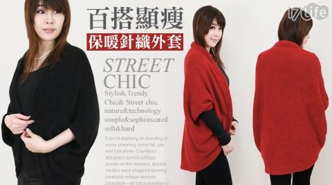 平均每件最低只要220元起(含運)即可享有百搭顯瘦保暖針織外套2件/4件/6件,顏色:黑色/紅色。