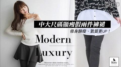 平均每件最低只要299元起(含運)即可享有中大尺碼顯瘦假兩件褲裙1件/2件/4件/6件/8件/10件,款式:假兩件太陽褲裙/假兩件襯衫褲裙,顏色:黑/灰,尺寸:3XL/5XL。