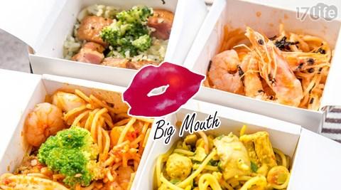 Big Mouth/大嘴/義式/麵飯料理/Big Mouth 大嘴義式麵飯料理/燉飯/鮮蝦麵