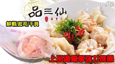 品三仙/扁食/之家/手作/大扁食/鮮蝦/起司/干貝