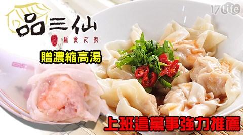 品三仙/扁食之家/手作大扁食/扁食/餛飩/ 超值組合/湯品