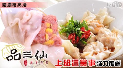 品三仙/扁食/之家/手作/大扁食/鮮肉/韭菜/紅麴/水餃/餃子