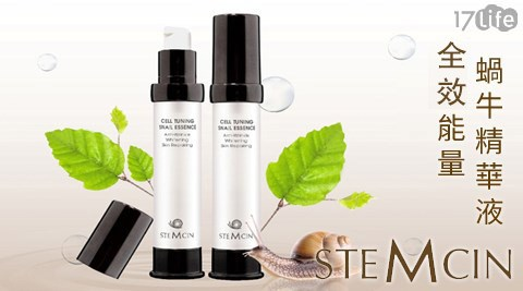 STEMCIN-再生能量蝸牛精華液