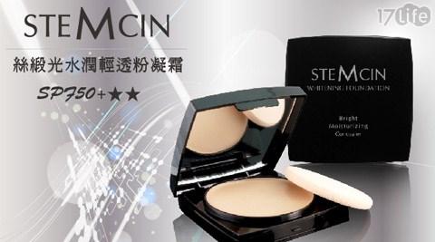 平均每入最低只要142元起(含運)即可享有【STEMCIN】全新第二代妝容持久零破綻絲緞光粉凝霜1入/3入/5入/7入。