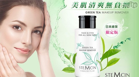 STEMCIN/美肌/植萃/淨膚/滋養/卸妝液/卸妝/卸