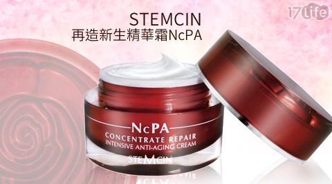 STEMCIN-再造新生精華霜NcPA