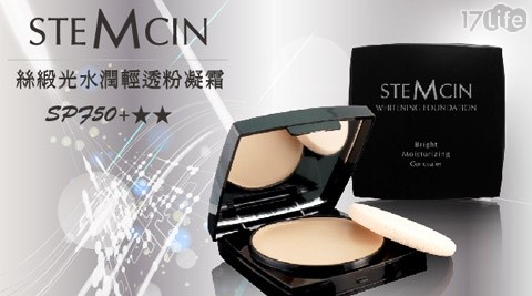 STEMCIN-全新第二代妝容持久零破綻絲緞光粉凝霜