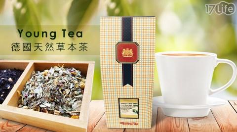Young Tea德國天然草本茶