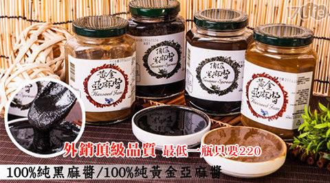 頂級黃金亞麻醬/黑麻醬