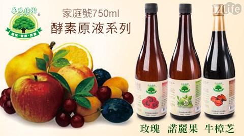 菩提綠樹-家庭號酵素原液系列