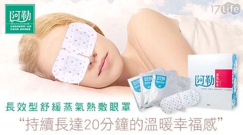 平均每片最低只要25元起即可購得【阿勒】長效型舒緩蒸氣熱敷眼罩3片/9片/54片。