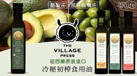 壽滿趣/廚神/The Village Press/紐西蘭/進口/頂級/冷壓/初榨/酪梨油/橄欖油/生酮飲食/酪梨/托斯卡尼/西西里