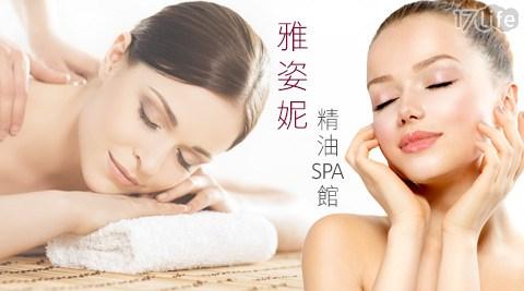 雅姿妮精油SPA館-美容美體方案