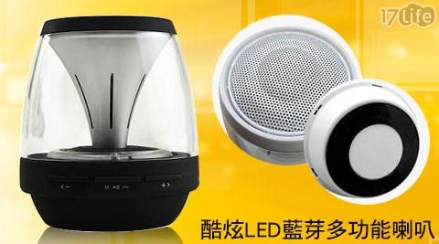 LINQUAN-DISCO酷炫LED藍芽多功能喇叭L5(黑)