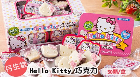 丹生堂-Hello Kitty巧克力