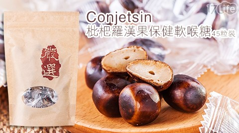 Conjetsin-枇杷羅漢果保健軟喉糖