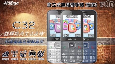 Hugiga 鴻碁國際-C32科技園區/軍人直立式無相機手機(簡配)