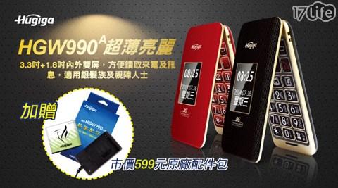 Hugiga鴻碁國際/HGW990A/ 3G/折疊式/長輩老人機/適用孝親/銀髮族/老人手機