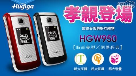 平均每組最低只要1730元起(含運)即可享有【Hugiga鴻碁國際】HGW950銀髮族3G折疊式老人手機(全配)1組/2組,顏色:典雅紅/爵士黑,手機本體享12個月保固,每組加贈配件包1組!