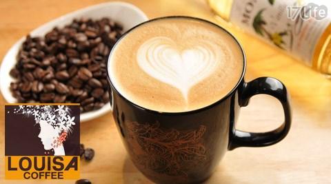 路易莎咖啡/路易莎/路易莎藝文店/藝文特區/藝文特區咖啡店