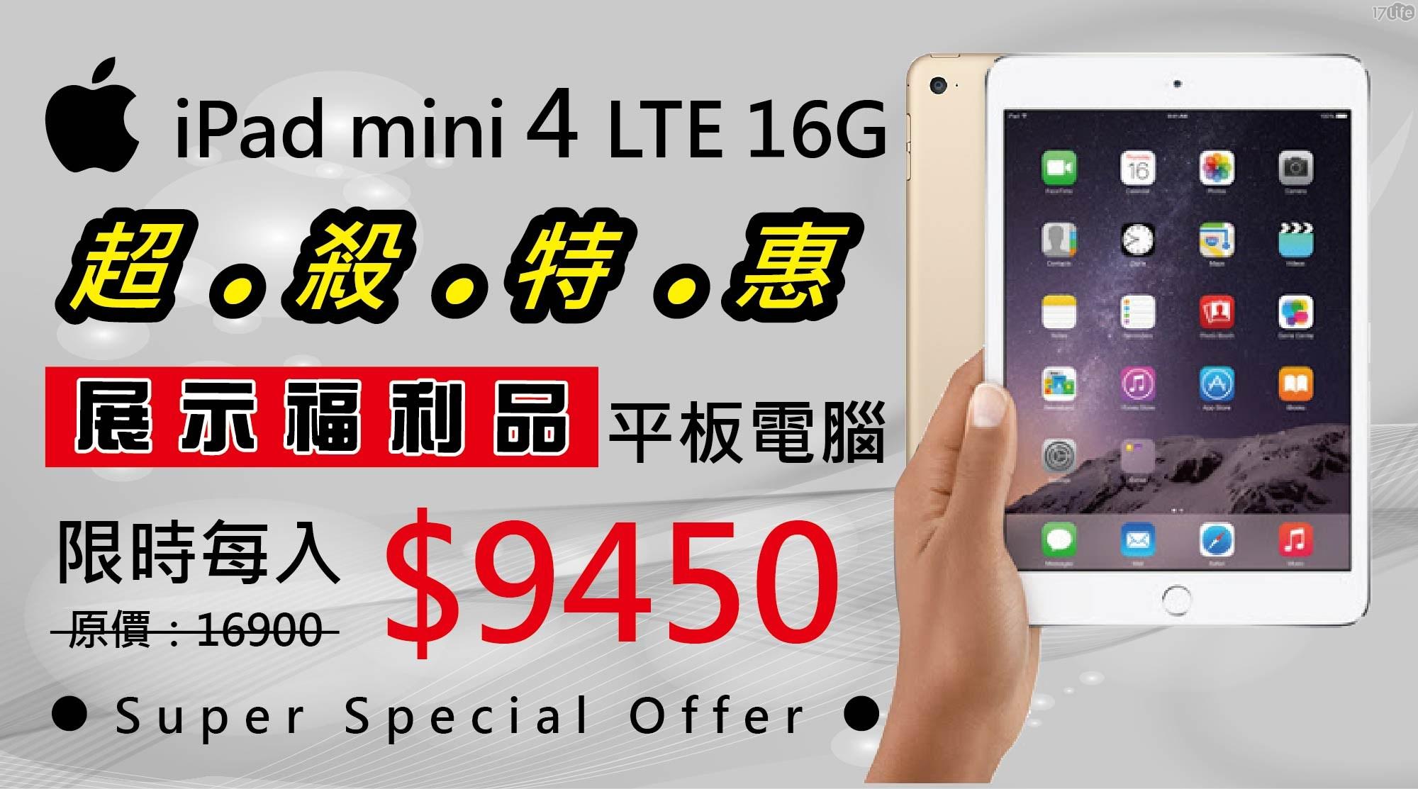 只要9,450元(含運)即可享有原價16,900元【APPLE】 iPad mini 4 16G LTE 平板電腦(加贈玻璃貼以及保護套)展示福利品  1入/組